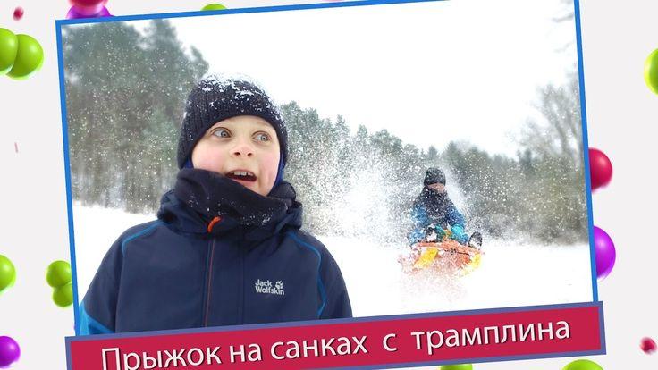 Влог для детей. Зимние развлечения: прыжок на санках с трамплина. Ох уж,...