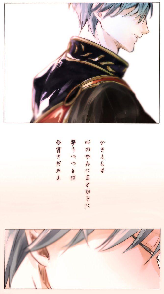 【かきくらす 心のやみにまどひきに 夢うつつとは 今宵さだめよ/伊勢物語】 一期一振 #刀剣男士和歌企画