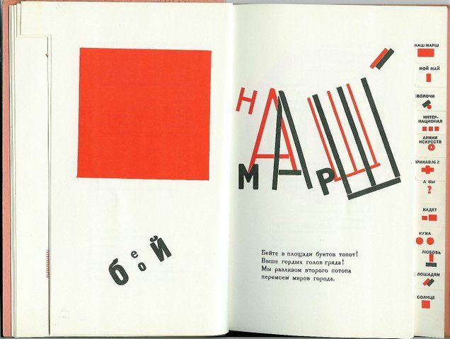 Illustration to 'For the voice' by Vladimir Mayakovsky, 1920 - El Lissitzky