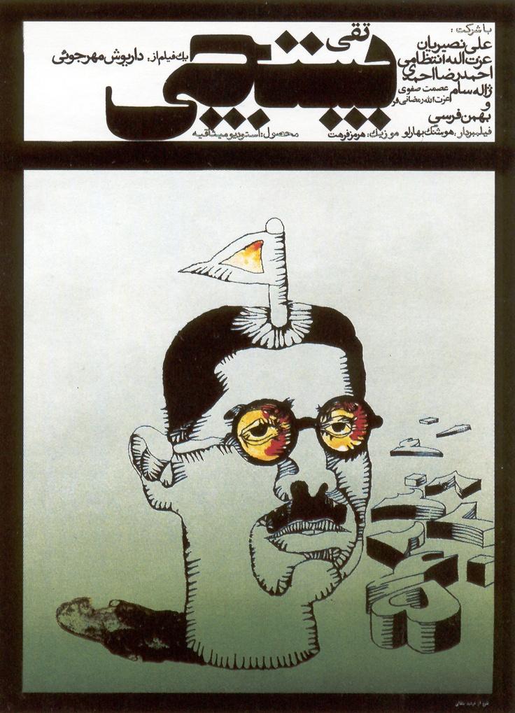 Farshid Mesghali