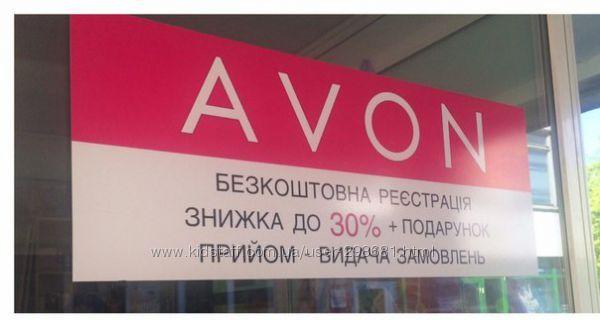 офис avon в москве адреса