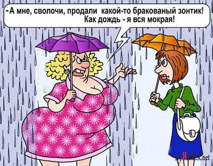 Открытки, картинки про дождь приколы