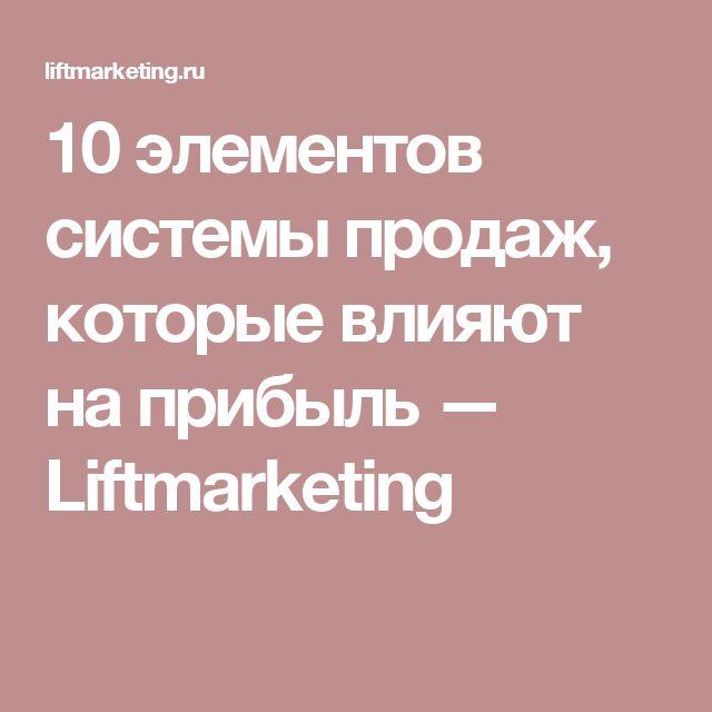 10 элементов системы продаж, которые влияют на прибыль — Liftmarketing