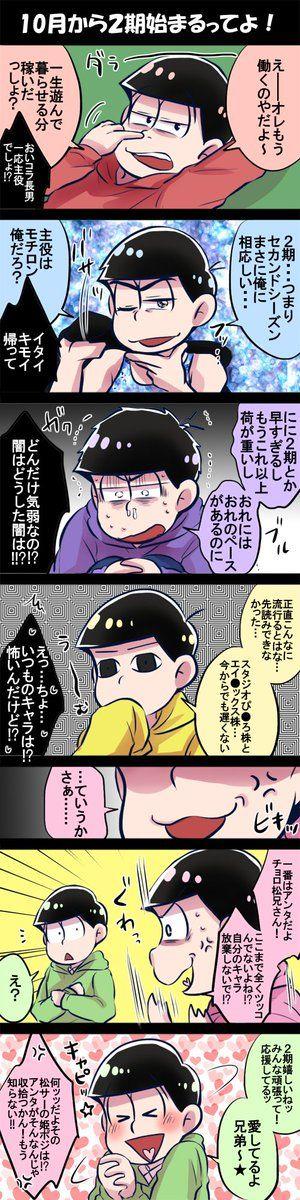 末弟「2期に不安しかない」(おそ松さん漫画)