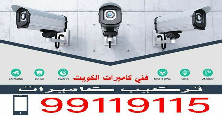 فني كاميرات تركيب كاميرات 99119115 رقم فني كاميرات صيانة كاميرات كاميرات مراقبة الكويت Kitchen Appliances Night Owl Espresso Machine
