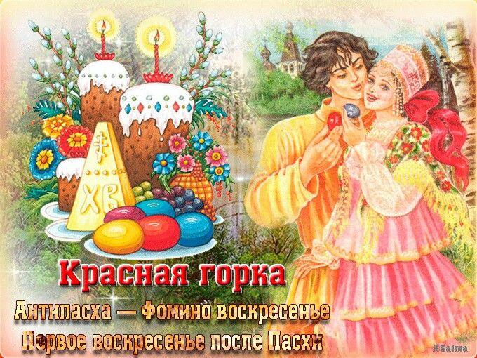 открытка красная горка праздник отличном состояние бит