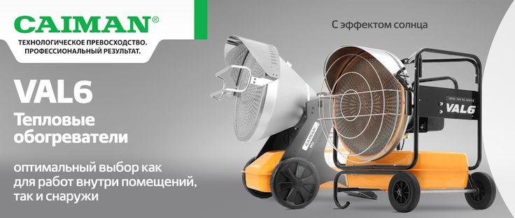 Тепловые обогреватели Caiman VAL6 с эффектом Солнца. Инфракрасные лучи не боятся сквозняком и нагревают только нужное место, не тратя энергию на обогрев атмосферы. Оптимальный выбор как для работ внутри помещения, так и снаружи — http://caiman.ru/