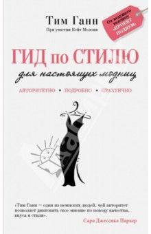 Тим Ганн - Гид по стилю для настоящих модниц обложка книги