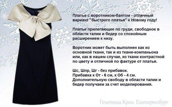 Моделирование платья с воротником-бантом.