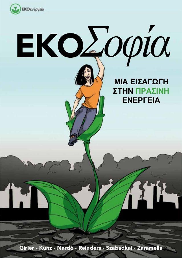 Ekosofia  by Αννα Παππα via slideshare