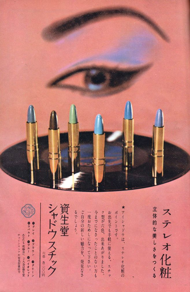 "1960 shiseido ad, ""stereo make up"" series, shadow stick"