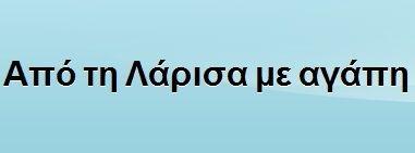 ΑΠΟ ΤΗ ΛΑΡΙΣΣΑ ΜΕ ΑΓΑΠΗ ΙΣΤΟΛΟΓΙΟ ΜΕ ΤΙΤΛΟ = ΑΠΟ ΤΗΝ ΛΑΡΙΣΣΑ ΜΕ ΑΓΑΠΗ apothlarisameagaph.blogspot.com | BLOGS-SITES FREE DIRECTORY