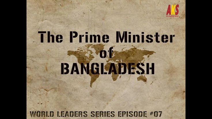 Prime Minister of Bangladesh(Who give shape to Bangladesh)