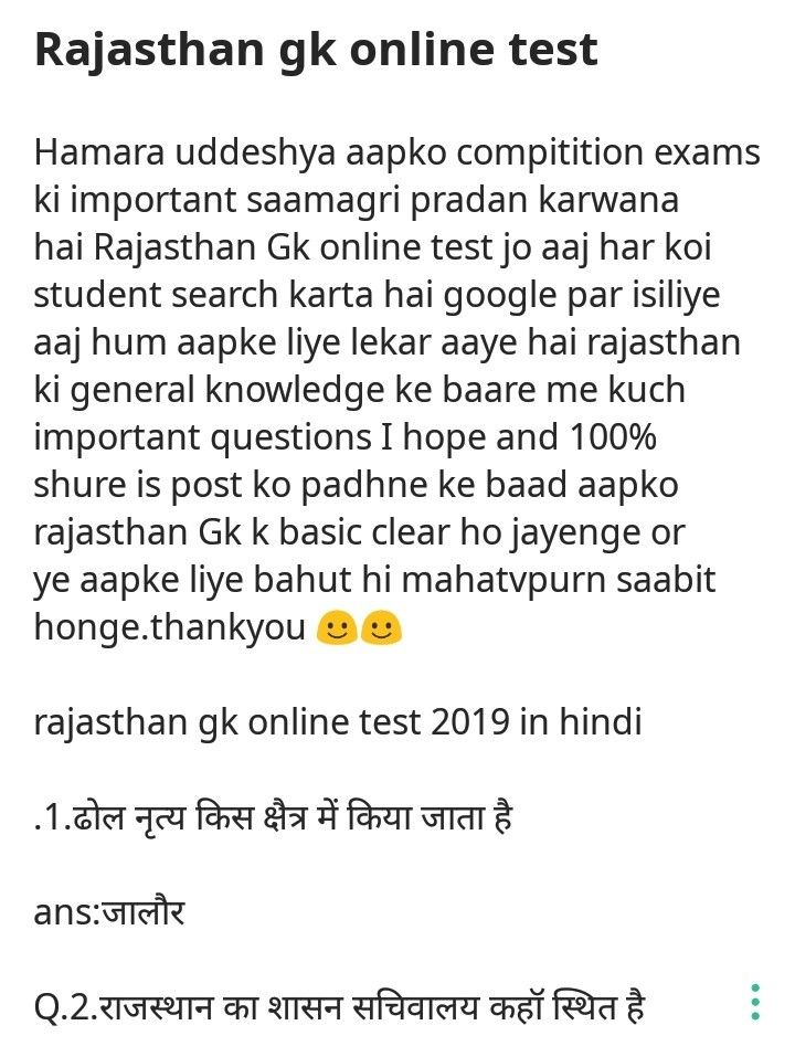 Rajasthan Gk online test for govt  exams important questions