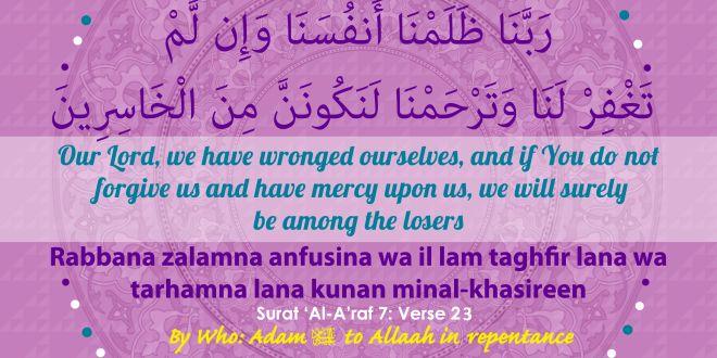 Memorize Rabbana Dua 20 - {QUR'AN 7: 23}   The Ideal Muslimah