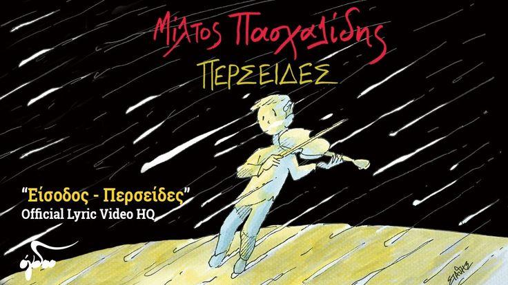 Μίλτος Πασχαλίδης - Είσοδος (Αφήγηση) - Περσείδες (Official Audio Releas...