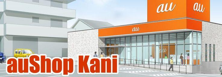 auShop Kani (GIFU) terá um evento especial para estrangeiros!★★★