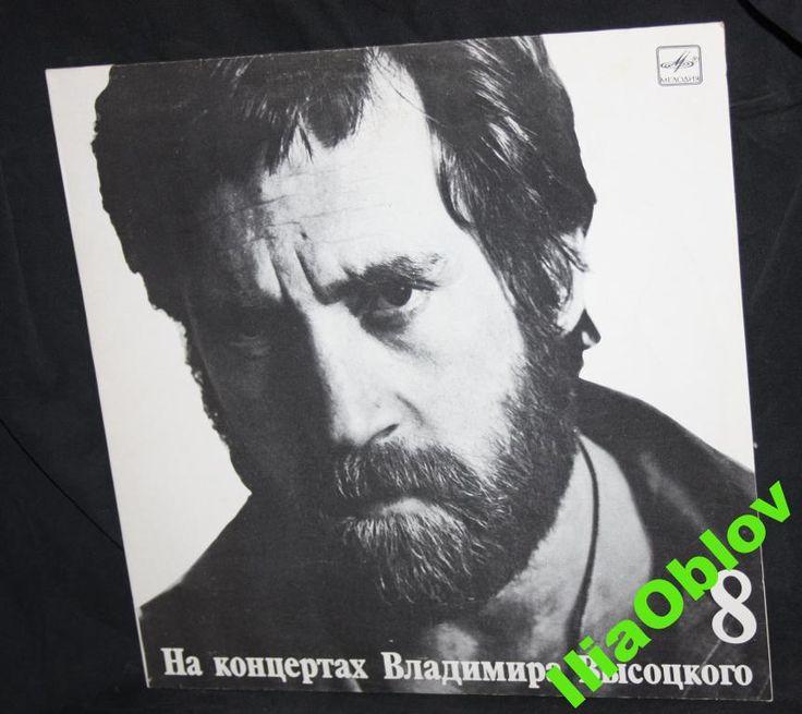LP На концертах Высоцкого 8 На нейтральной (Mint)
