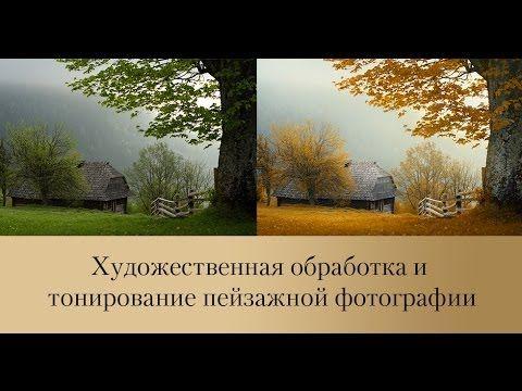 Художественная обработка пейзажной фотографии - YouTube