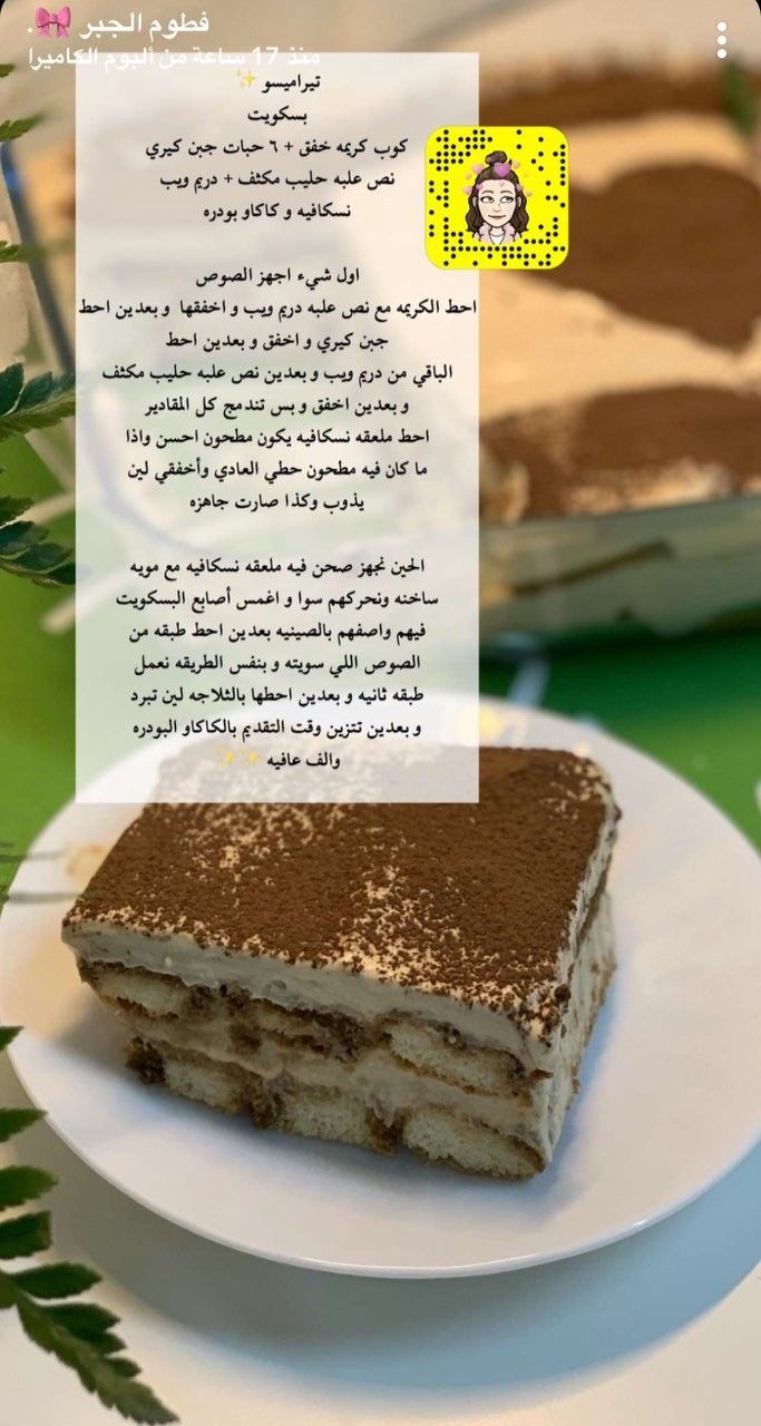 Pin By Maryah On حلويات Sweets Chocolate Cake Recipe Yummy Food Food