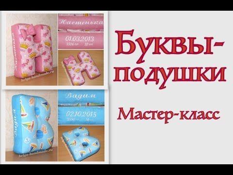 Шьем мягкие объемные буквы-подушки своими руками, мастер-класс