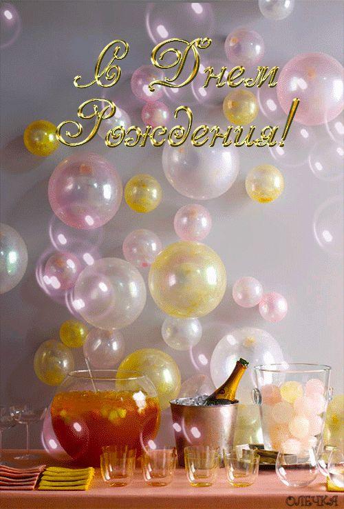 Прикольные поздравления на день рождения анимационные открытки фото 25