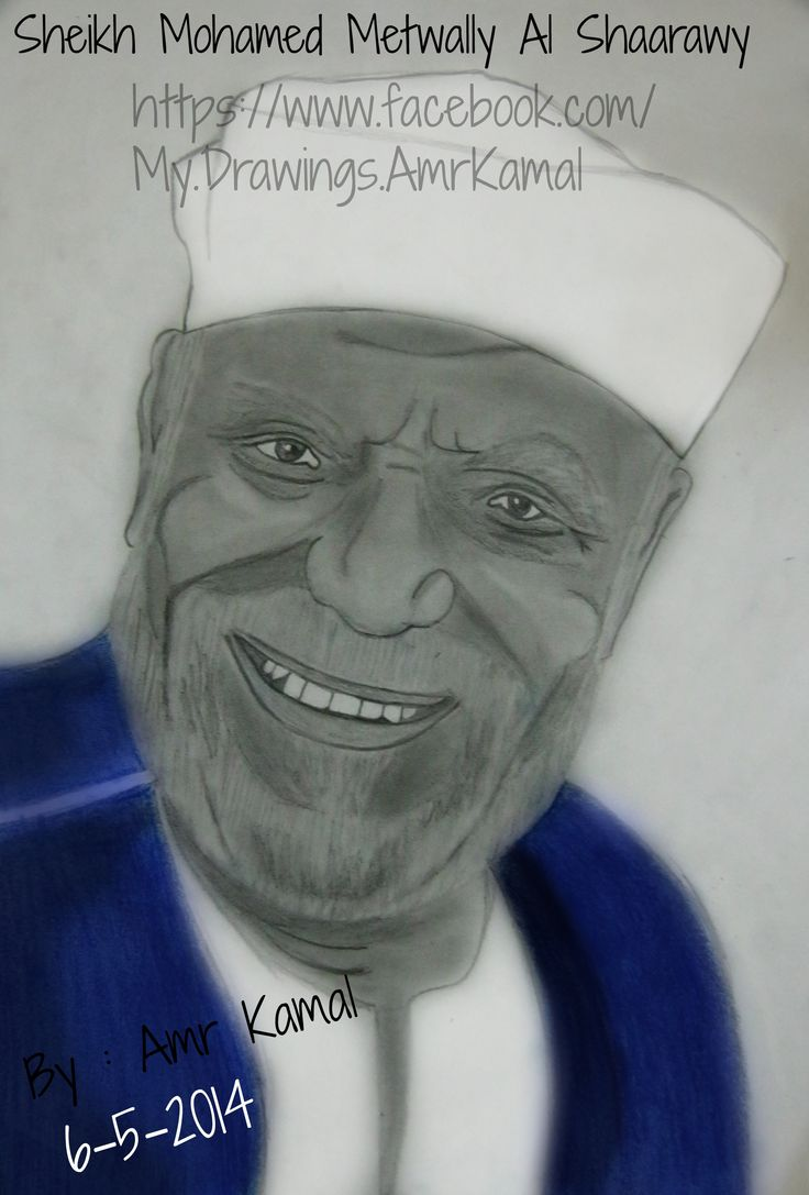 sheikh mohamed metwally al shaarawy drawing