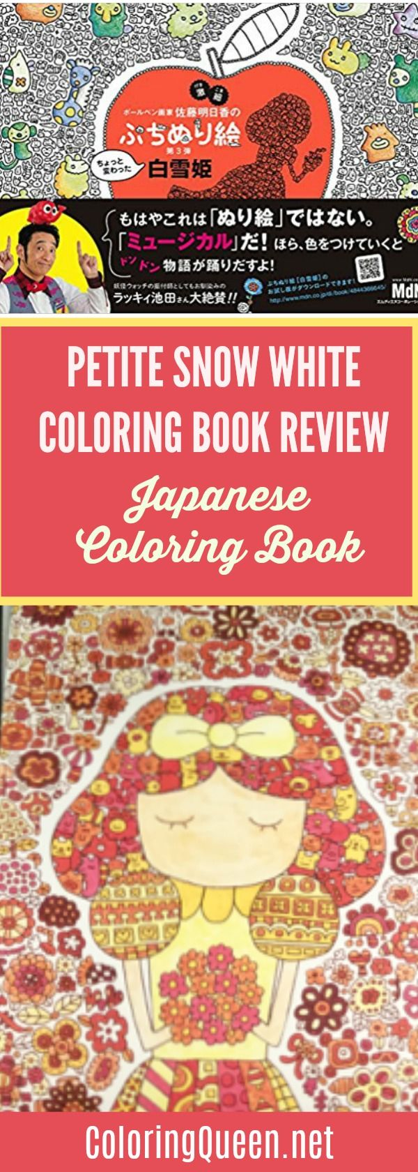 The coloring book analysis - Petite Picture Snow White Princess Coloring Book Review