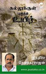 Kallukkul Pugundha Uyir - Tamil eBook