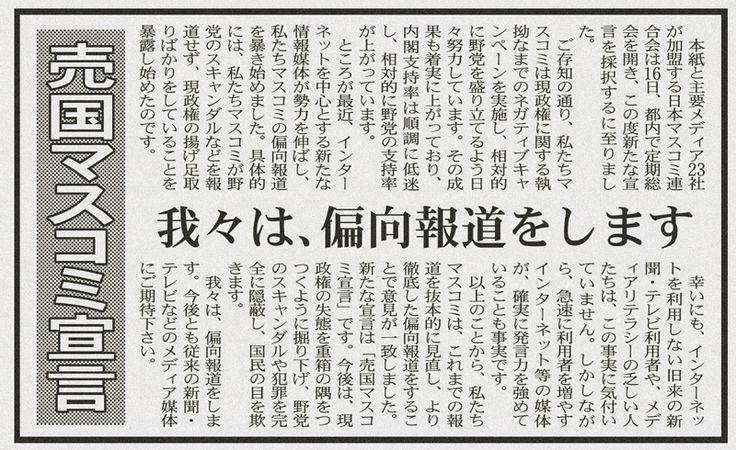 【日本の敵 : マスゴミの本音→捏造報道&嘘ニュース垂れ流し放題!】こんなの知らなかったよ!、、、。 これは、NHKも含まれているのであろうか?、、、含まれていれば、受信料に直結する問題だ!。 ニュース報道番組があまりにも、くだらないので、インターネットで「面白そうなところ」を見ていたら、凄い記事を発見した!。 私は現在、朝日新聞を購入してしていないので分からなかったが、朝日新聞と、主要メディア23社が加盟する日本マスコミ連合会は、「偏向報道を行う趣旨を宣言」していたようだ!。 日付は16日だが、、、、。 、、、やはりNHKを始め、民放各社、新聞社までもか?、、、。 もの問題、テレビで宣言すべきだろ!。 テレビ報道は「バカ番組や、日本なのに韓国番組が異常に多くなったりしているが、「やはり正常な報道ではなかった」のである!」。 個人的には、今まで何回も「こ...