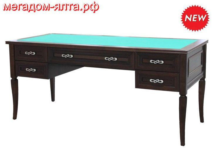 Торгово-выставочный центр мебели»Мегадом»Ялта предлагает для Вашего домашнего кабинета стол. Этот удивительный по содержанию и красоте кабинетный стол должен обязательно быть вашим.