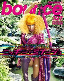 bounce 327号 - ニッキー・ミナージュ