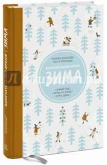 Ксения Дрызлова - Замечательное время. Зима обложка книги