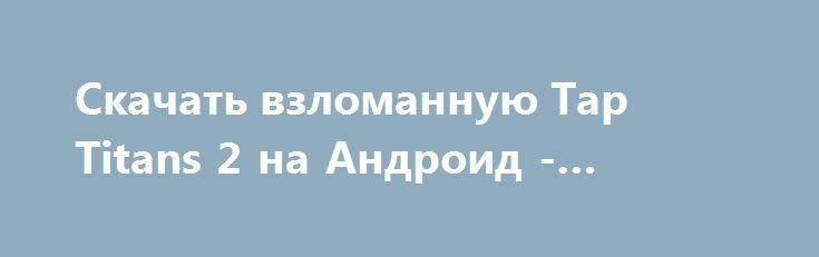 Скачать взломанную Tap Titans 2 на Андроид - Много монет http://cash-droid.ru/1709-skachat-vzlomannuyu-tap-titans-2-na-android-mnogo-monet.html