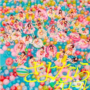 AKB48公式サイト|ディスコグラフィー|さよならクロール【劇場盤】