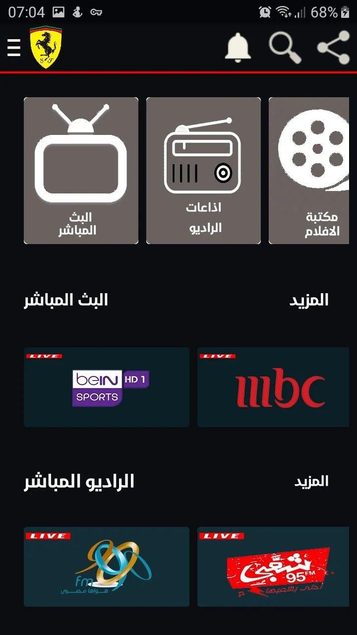 تحميل تطبيق Ferrari Tv لمشاهدة القنوات المشفرة بدون كود تفعيل 2021 Tv Live Online Sports Incoming Call Screenshot