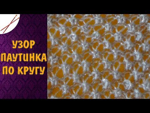 Узор  Паутинка по кругу (спицами) - YouTube