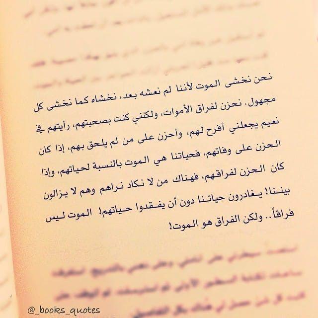 الموت ليس فراقآ لكن الفراق هو الموت Book Quotes Quotes Math