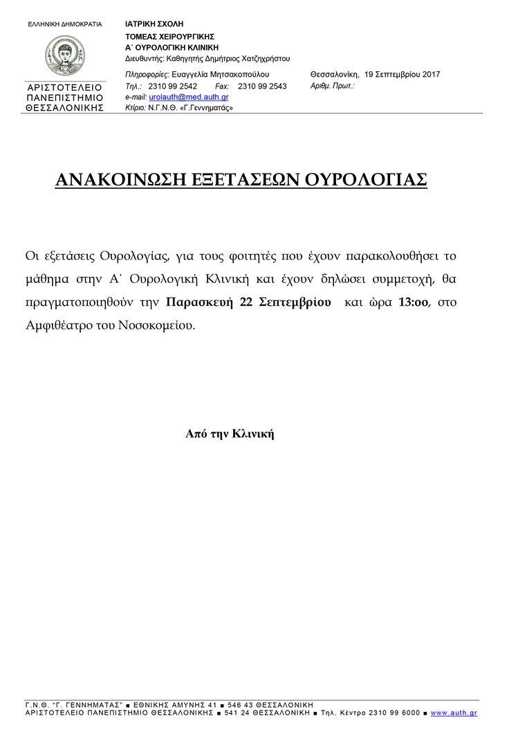 Οι εξετάσεις Ουρολογίας, για τους φοιτητές που έχουν παρακολουθήσει το μάθημα στην Α΄ Ουρολογική Κλινική και έχουν δηλώσει συμμετοχή, θα πραγματοποιηθούν την Παρασκευή 22 Σεπτεμβρίου και ώρα 13:00μ.μ., στο Αμφιθέατρο του Νοσοκομείου.