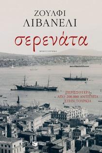Σερενάτα του Zoυλφί Λιβανελί (Εκδόσεις Πατάκη) - Tranzistoraki's Page!