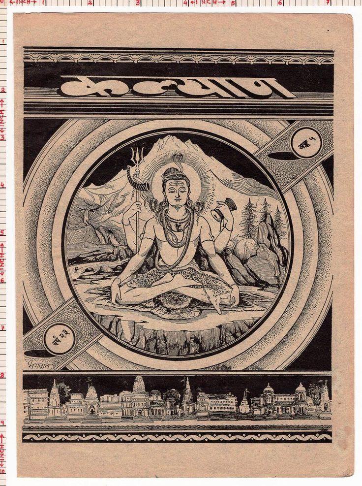 Lord Shiva Hindu Religion Mythology Art God Vintage India Kalyan Print #50511