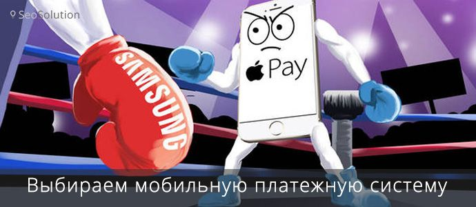 Выбираем перспективную мобильную платежную систему