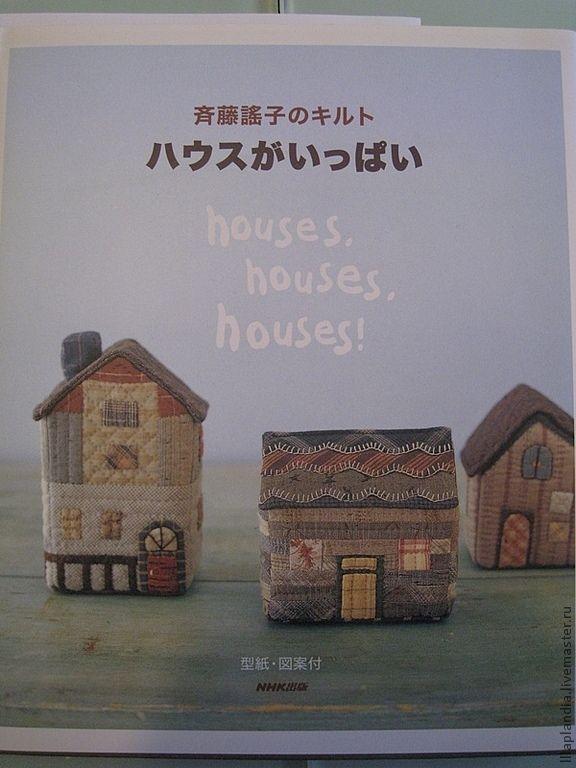 Купить Книга по пэчворку Йоко Сайто - коричневый, пэчворк, лоскутное шитье, ткани для рукоделия