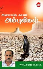 Analai Kaayum Ambuligal - Tamil eBook
