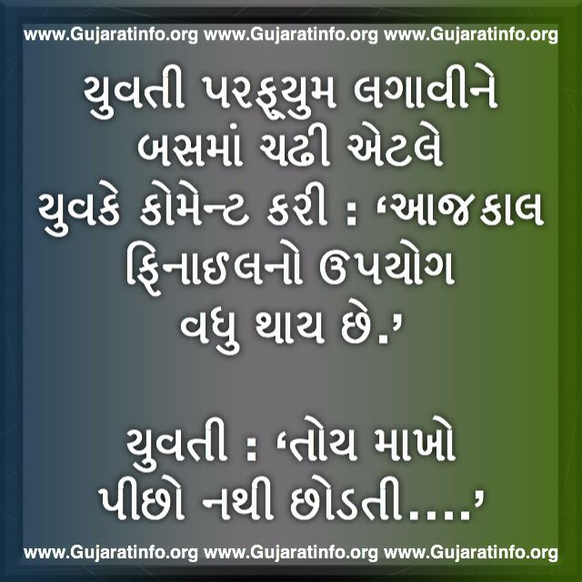 Gujarati Jokes..!!