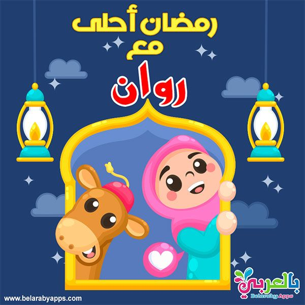 صور رمضان احلى مع ٢٠٢٠ اجمل تصميمات جديدة بالعربي نتعلم Mario Characters Character Ramadan