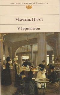 Марсель Пруст «У Германтов»