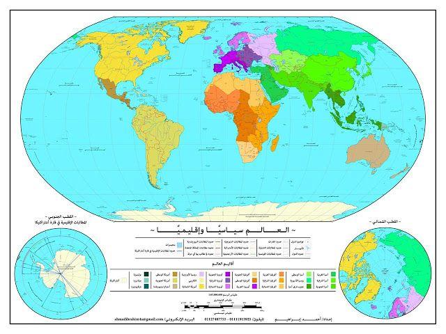 كوكب الجغرافيا خريطة العالم سياسيا واقليميا بجودة عالية Native American Tribes Map Native American Tribes Vector Free