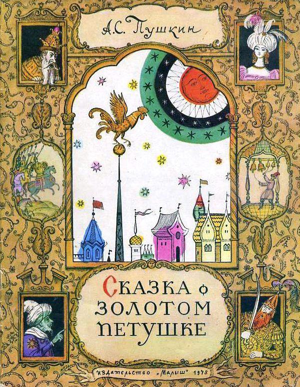 """Пушкин """"Сказка о золотом петушке"""". Детские книги СССР - http://samoe-vazhnoe.blogspot.ru/"""