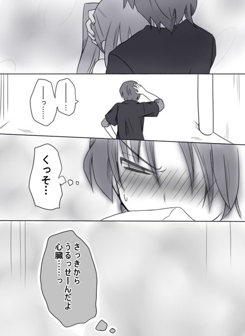 Erika and Ouzou Manga (Page 9/9)